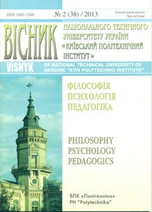 """Вісник НТУУ """"КПІ"""". Філософія. Психологія. Педагогіка"""